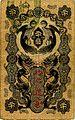 20 sen du Japon, 1872.jpg