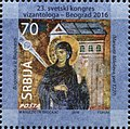 23rd Byzantology Congress, 2016 post stamp of Serbia.jpg