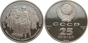 Palladium - The Soviet 25-rouble commemorative palladium coin is a rare example of the monetary usage of palladium.