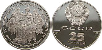 Palladium coin - Soviet-era Palladium coin