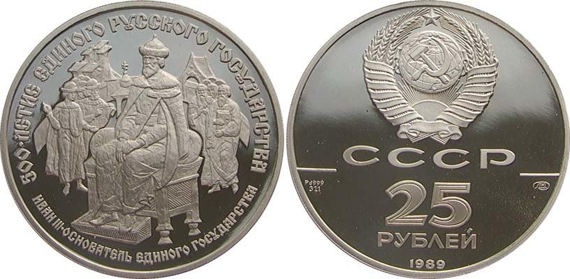 25 rubles palladium 1989 Ivan III