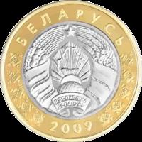 2 rubles Belarus 2009 obverse