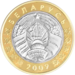 2 rubli Bielorussia 2009 obverse.png