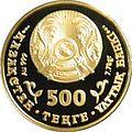 500 tenge Tigr a.jpg