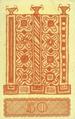 50 Palestine Mils 1948 Reverse.png