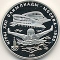 """5 рублів 1978, Олімпіада, """"плавання"""".jpg"""