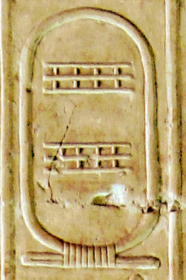 Sepati, cartouche name of Den in the Abydos king list. Abydos KL 01-05 n05.jpg