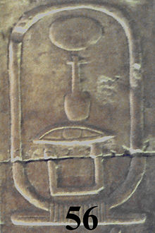 De cartouche van Neferirkare op de Abydos King List.