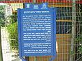 Agriculture school in Petah Tikva (1).JPG