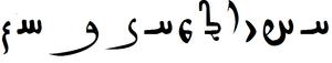 English: Ahura Mazda pahlavi script Česky: Ahu...