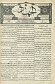 Al-Dschihad journal 5-3-1915 Arabic - First issue.jpg