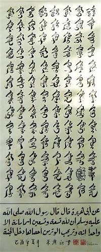 Allah Names in Chinese Arabic Script