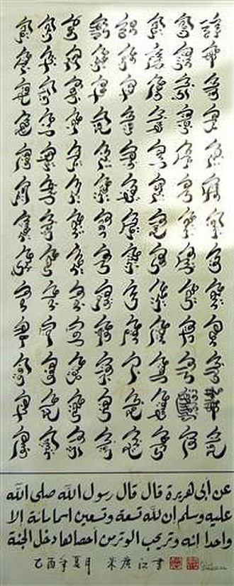 Names of God - 99 names of Allah, in Chinese Sini (script).