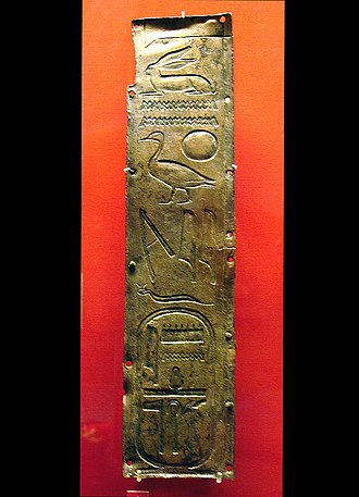Akhenaten - Bronze plate with the titulary of Amenhotep IV before he changed his name to Akhenaten, British Museum.