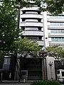 Ando Securities Headquarter 20140824.JPG