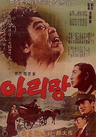 Anti-Japanese sentiment in Korea - Movie poster of Arirang (1957). The original movie was produced in 1926 by the Korean film director Na Woon-gyu.