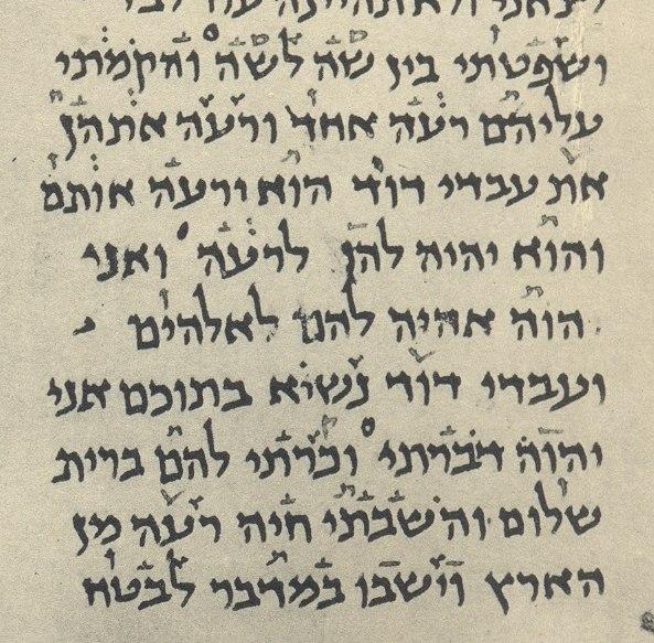Bab voc fragment 1