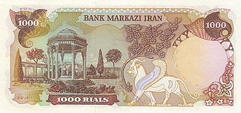 Banknote of second Pahlavi - 1000 rials (rear).jpg