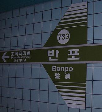 Banpo station - Banpo Station