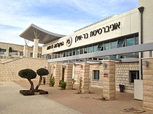 Bar-Ilan Faculty of Medicine in the Galilee 01.JPG