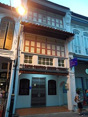Batik Painting Museum Penang - Image: Batik Painting Museum Penang