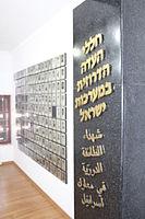 Beit Yad La-Banim, Oliphent house in Dalyat al-Karmel IMG 6139.JPG