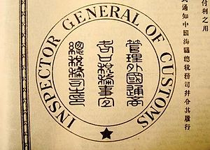 History of Tsinghua University - Bond for Boxer Rebellion Indemnity