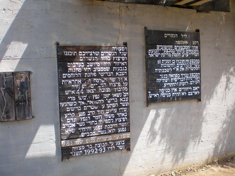 Bridge Night commemorative plaque