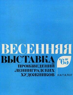 1965 in fine arts of the Soviet Union - Exhibition catalog