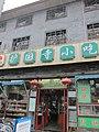 China IMG 4091 (29118582583).jpg