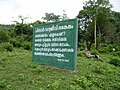 Chinnar Wildlife Sanctuary, Munnar - panoramio (2).jpg