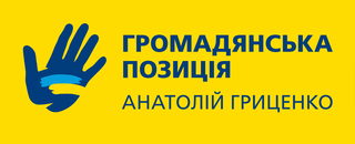 Civil Position political party in Ukraine