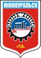 Coat of Arms of Yuzhnouralsk (Chelyabinsk oblast) (1969).png