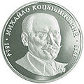 Coin of Ukraine Kotsubynsky R.jpg