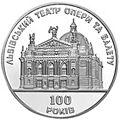 Coin of Ukraine LTOB R.jpg