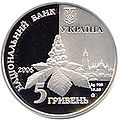 Coin of Ukraine Lutsenko A5.jpg
