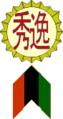 Congratulation Shuitsu.png