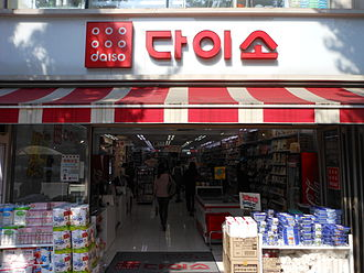 Daiso - Daiso -South Korea