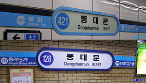 Dongdaemun Station - Dongdaemun Station