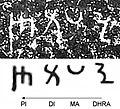 Dhrama Dipi inscription in the Shahbazgarhi First Edict in the Kharosthi script.jpg