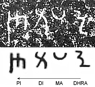 Lipi - Image: Dhrama Dipi inscription in the Shahbazgarhi First Edict in the Kharosthi script