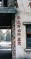 Don't ever forget the communist party slogan on building Guangdong China 1999.jpg