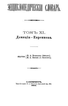 Encyclopedicheskii slovar tom 11.djvu