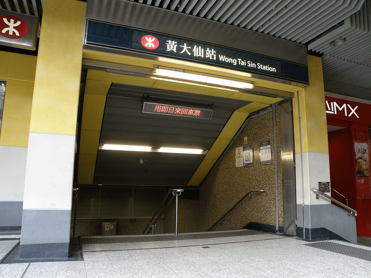 File:Entrance and exit D2 of Wong Tai Sin Station.JPG