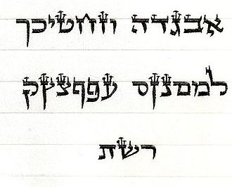 Ashuri - This is a sample of the Ashuri alphabet written according to the Ashkenaz scribal custom on parchment (klaf)
