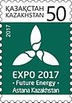 Expo 2017 stamp of Kazakhstan.jpg