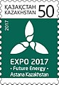 Expo 2017 stamp of Kazakhstan.jpg