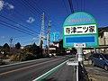 FB-Terazu-futatsuya-bus-stop.jpg