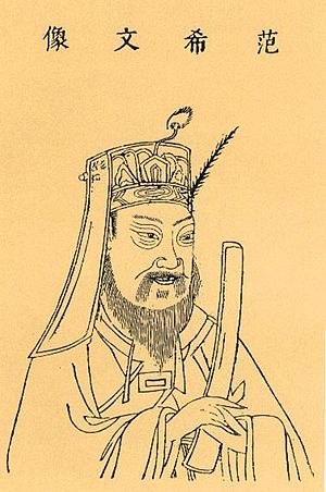 Fan Zhongyan - a block print portrait from Sancai Tuhui (1609)