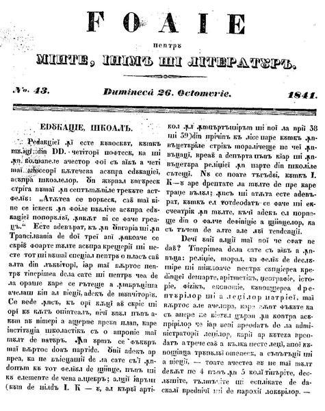 File:Foaie pentru minte, inima si literatura, Nr. 43, Anul 1841.pdf